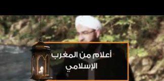 أعلام من المغرب الإسلامي (13) الإمام أحمد الشريف السنوسي - الشيخ الحسن الكتاني
