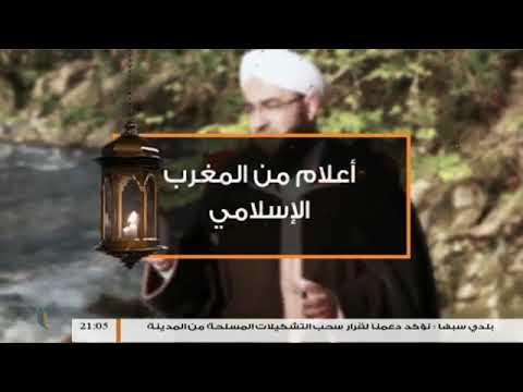 أعلام من المغرب الإسلامي (14) العلامة البشير الإبراهيمي - الشيخ الحسن الكتاني