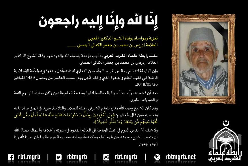 رابطة علماء المغرب العربي: تعزية ومواساة بوفاة الشيخ الدكتور إدريس الكتاني
