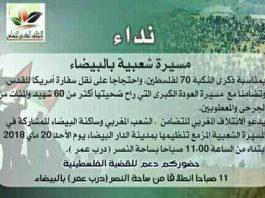 مسيرة شعبية غدا الأحد بالدار البيضاء تضامنا مع الشعب الفلسطيني وتنديدا بمجزة احتجاجات مسيرة العودة