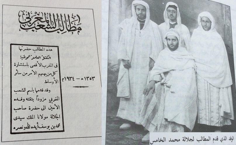 من منشورات الكتلة الوطنية لتحقيق المطالب (سنة 1936م)