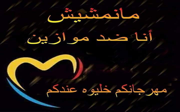 #خليه_يصفر.. حملة لمقاطعة مهرجان موازين (بالصور والفيديو)