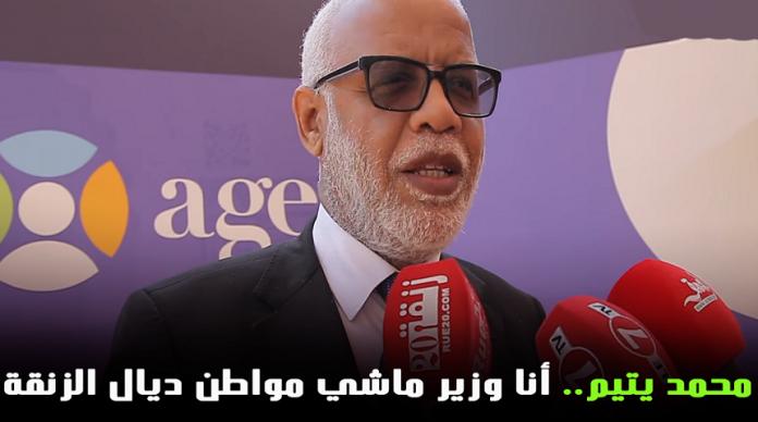 محمد يتيم يوضح قوله بعد سؤاله عن المقاطعة: (أنا وزير ماشي مواطن)!!
