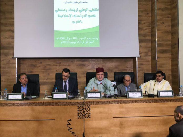انطلاق فعاليات الملتقى الوطني لأساتذة شعبة الدراسات الإسلامية بالقنيطرة