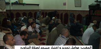 فيديو.. عوامل تحديد واختيار المسجد لصلاة التراويح في المغرب
