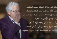 دعوات للمطالبة بإقالة نور الدين عيوش من المجلس الأعلى للتربية والتكوين والبحث العلمي