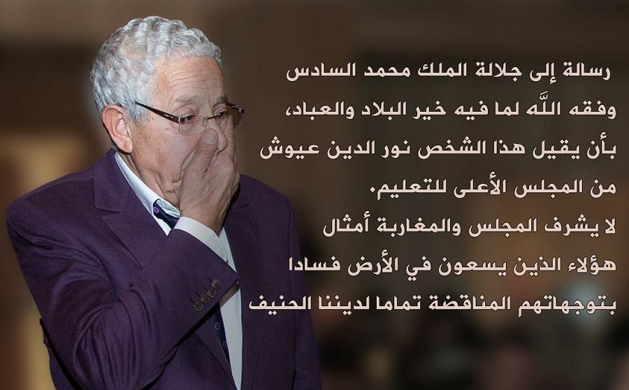 فيديو.. قصيدة قوية في الرد على عيوش ومخطط تدريج التعليم المغربي