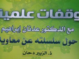 """قراءة في كتاب: """"وقفات علمية مع الدكتور عدنان إبراهيم حول سلسلة معاوية"""" لـ""""د.الزبير الدحان"""""""