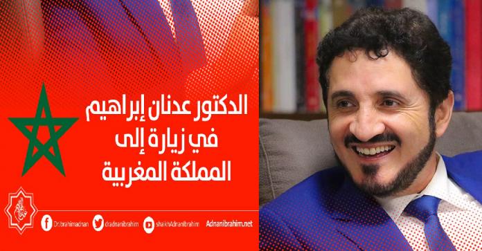 هذه هي الدعوة التي وجهت لعدنان إبراهيم من طرف وزارة الأوقاف لحضور الدروس الحسنية بالمغرب (وثيقة)