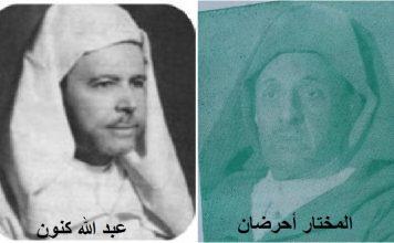 رفع العلم الصهيوني بطنجة سنة 1934م
