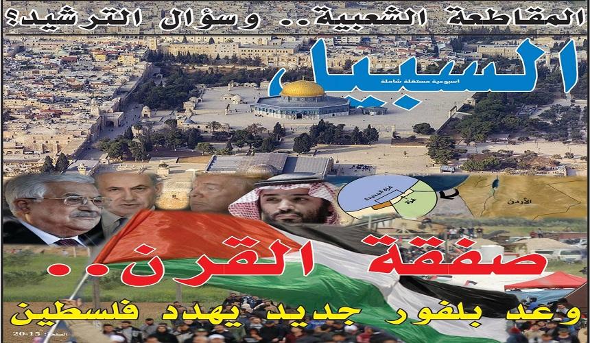 ملف جريدة السبيل ع:271.. «صفقة القرن.. وعد بلفور جديد يهدد فلسطين»