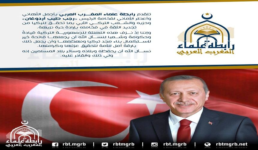 رابطة علماء المغرب العربي تهنئ الرئيس «رجب طيب أردوغان» على الفوز بالرئاسة من جديد