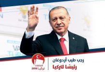 أردوغان : تركيا ستصبح ضمن أكبر 10 دول في العالم
