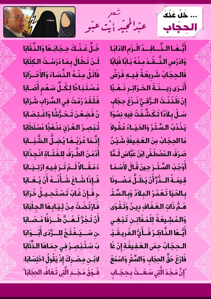 قصيدة: ..خل عنك الحجاب! (ردا على الناقد المصري صلاح فضل)
