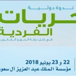 هل وصلت حرب محمد بنسلمان على الهوية الإسلامية للمغرب؟.. مؤسسة سعودية تنظم ندوة حول الردة والحرية الجنسية بالبيضاء!!
