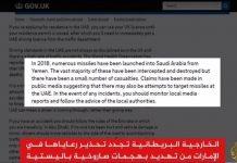 بريطانيا تحذر رعاياها في الإمارات من هجمات