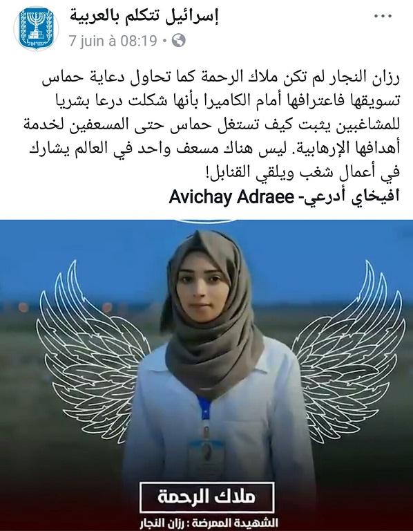 الكيان الصهيوني يعترف على صفحة وزارة خارجيته بالعربية بأنه اغتال المسعفة رزان النجار