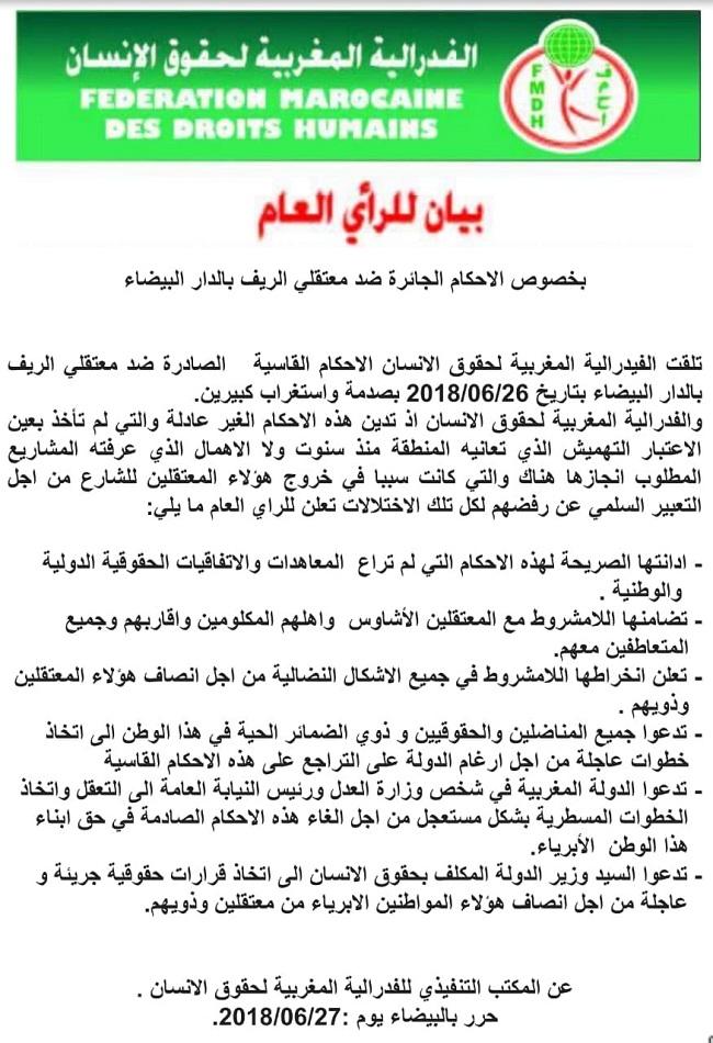 الفيدرالية المغربية لحقوق الإنسان: الأحكام ضد معتقلي الريف جائرة وقاسية