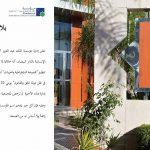 التوفيق ينفي استضافة مؤسسة الملك عبد العزيز آل سعود لندوة تناقش حرية المعتقد والمساواة في الإرث والحق في الزنا والشذوذ