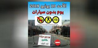 الجزيرة: يوم دون سيارات.. حملة مقاطعة جديدة بالمغرب