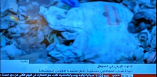 حركة الشباب الصومالية تمنع استعمال الأكياس البلاستيكية حفاظا على البيئة