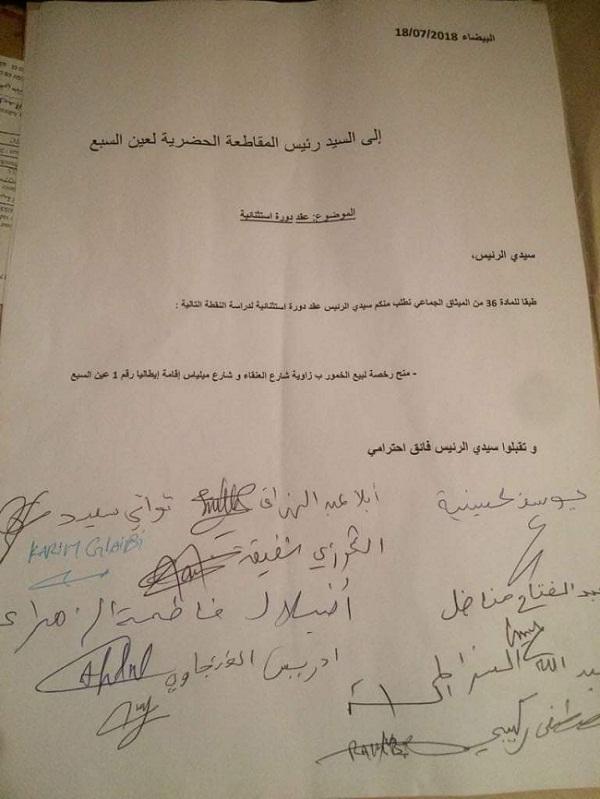 مستشارو مقاطعة عين السبع ينتفضون ضد قرار منح رخصة بيع الخمور وسط حي سكني!! (وثيقة)