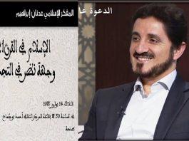 بعد رفض محاضراته في رمضان.. عدنان إبراهيم يعود إلى المغرب من بوابة الجماعة الحضرية لطنجة