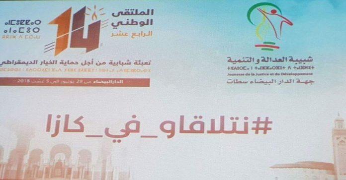 ملصق للملتقى 14 لشبيبة العدالة والتنمية يثير غضب المدافعين عن اللغة العربية