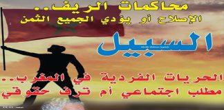 ملف جريدة السبيل ع:272.. «الحريات الفردية في المغرب.. مطلب اجتماعي أم ترف حقوقي»