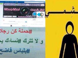 استمرار حملة #كن_رجلا رغم الشيطنة والتحريض والاتهام بالدعشنة