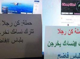 """حملة فيسبوكية للستر تحت شعار: """"كن رجلا ولا تترك نساءك تخرجن بلباس فاضح"""""""