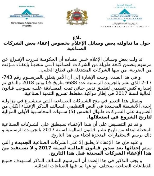 مديرية الضرائب بوزارة المالية توضح وتنفي إعفاء شركة سنطرال من الضريبة خمس سنوات (وثيقة)