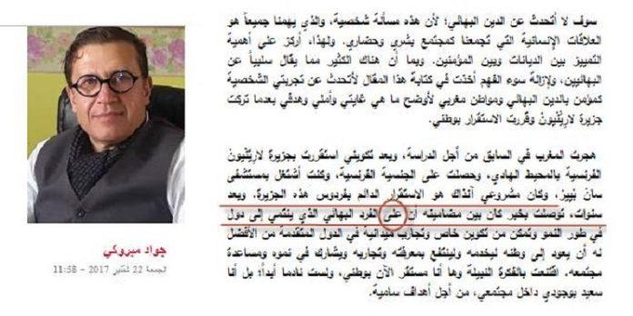 الباحث طارق الحمودي يوجه رسالة مفتوحة إلى البهائي المغربي المتسلل جواد مبروكي