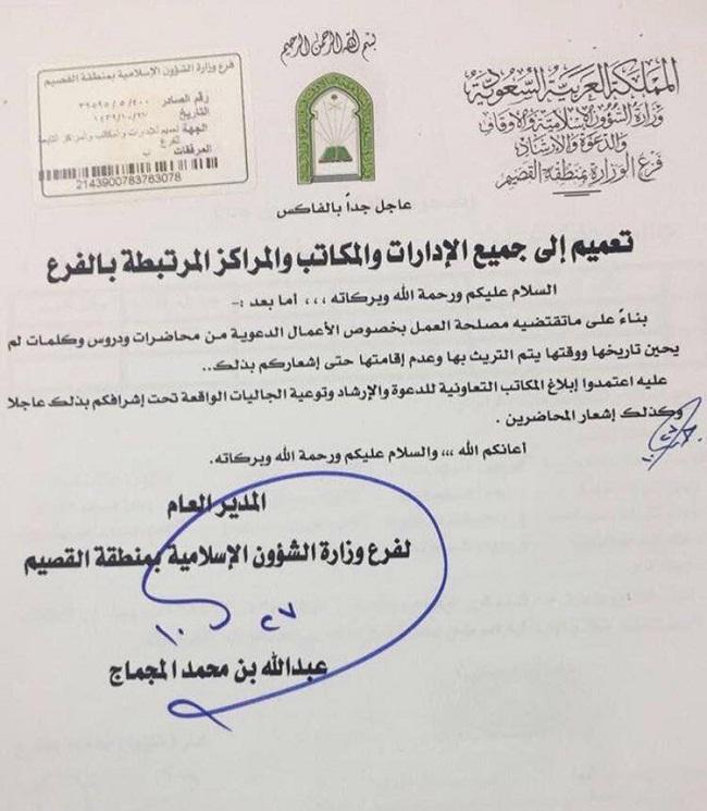 أنباء عن توقيف المحاضرات والأنشطة الدعوية الصيفية بالسعودية (وثيقة)
