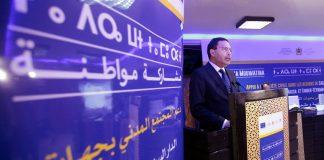 """إطلاق برنامج دعم المجتمع المدني بجهة الدار البيضاء-السطات تحت شعار """"مشاركة مواطنة"""""""