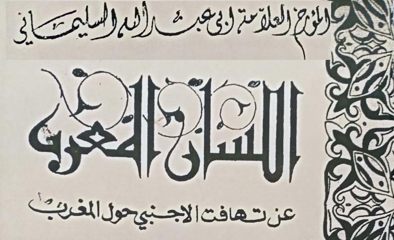 اللسان المعرب عن تهافت الأجنبي على المغرب