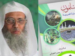 احسان الفقيه: الكتاب الذي اعتقل بسببه الداعية السعودي سفر الحوالي