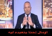 فيديو.. متصلة تقول أنها تعبد عبد الفتاح السيسي..!!!