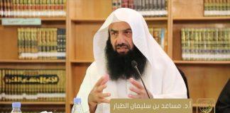 السلطات السعودية تضيف الشيخ مساعد بن سليمان الطيار لقائمة المعتقلين