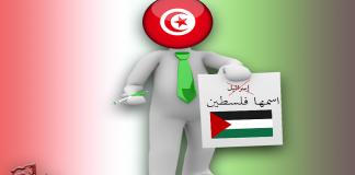 تونسيون يصدرون بيانا ضد اختراق المطبعين مع الصهاينة للمنظومة التربوية والتعليمية في بلادهم