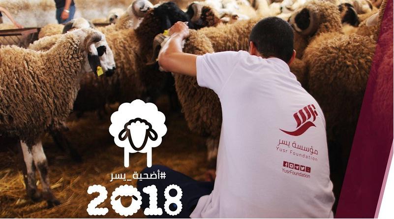 فيديو.. مؤسسة يسر تدخل الفرحة على 100 أسرة بمناسبة عيد الأضحى