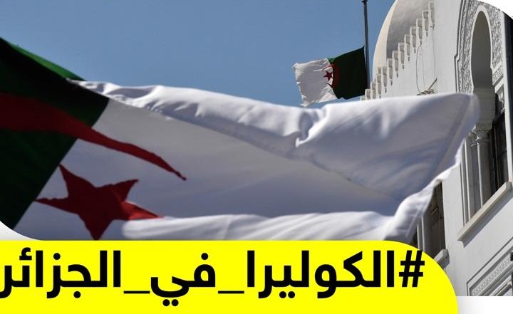 وزارة الصحة الجزائرية تؤكد إصابة 74شخصا بالكوليرا
