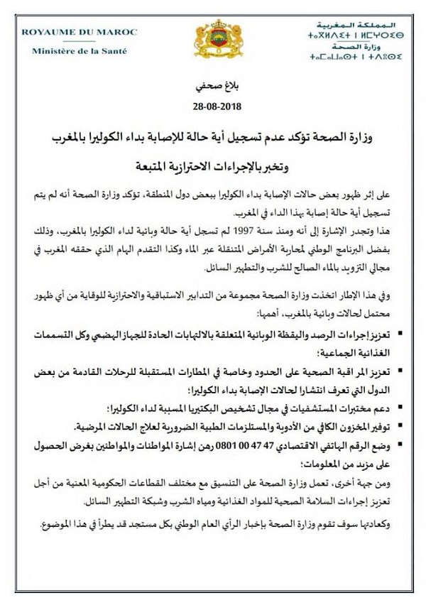 وزارة الصحة تؤكد عدم تسجيل أية حالة للإصابة بداء الكوليرا بالمغرب.. وهذه هي الإجراءات الاحترازية المتبعة