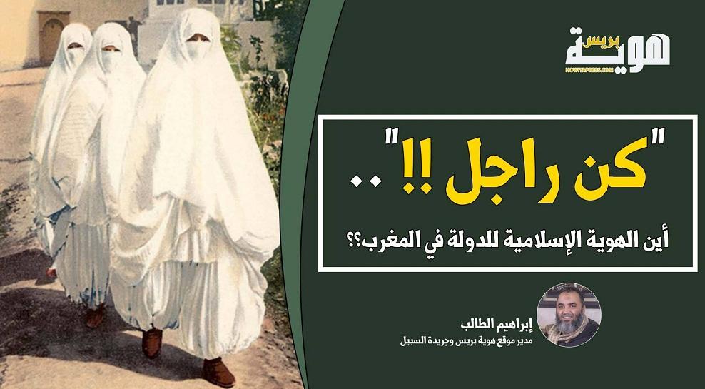 «كن راجل!!».. أين الهوية الإسلامية للدولة في المغرب؟؟