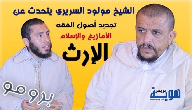 الشيخ مولود السريري يتحدث عن: تجديد علم أصول الفقه؛ الإرث؛ الأمازيغ والإسلام