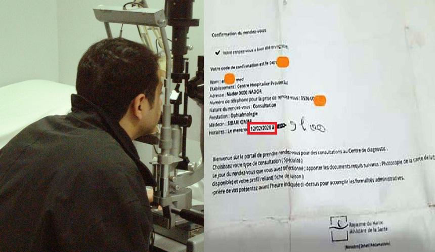 سخرية واستنكار.. موعد طبي في تخصص طب العيون بتاريخ 12 فبراير 2020!!