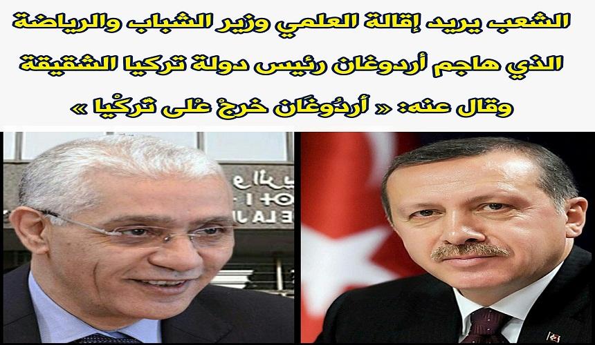 دعوة فيسبوكية للمطالبة بإقالة الوزير الطالبي العالمي بعد إساءته لأردوغان وتركيا