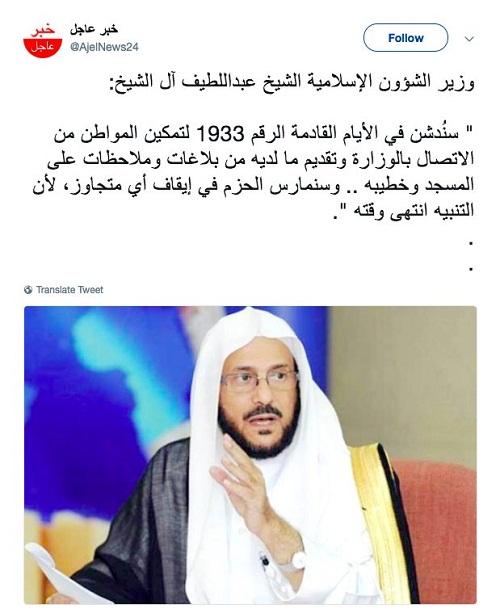 وزارة الشؤون الإسلامية السعودية تشرك المصلين في مراقبة الخطباء والمساجد
