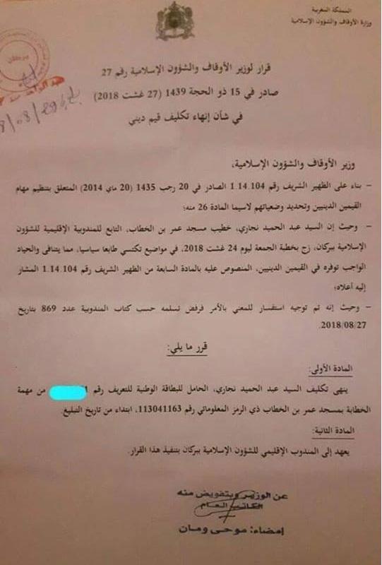 وزارة الأوقاف.. السياسة توقف د. عبد الحميد نجاري خطيب مسجد عمر بن الخطاب ببركان (وثيقة)