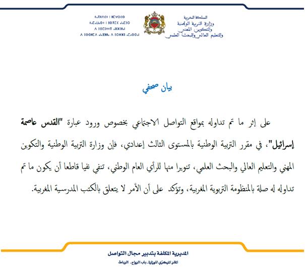 """وزارة التربية الوطنية تنفي ورود عبارة """"القدس عاصمة إسرائيل"""" بكتاب مدرسي مغربي"""